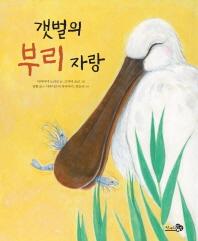 갯벌의 부리 자랑(바람그림책 61)(양장본 HardCover)