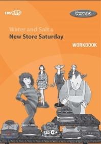 Water and Salt & New Store Saturday 워크북(Level 2)(EBS 초목달)(Venus(비너스) 5-2)