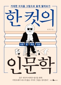 한 컷의 인문학 ///3549