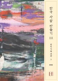 한국 사람 만들기. 3: 친미기독교파. 1