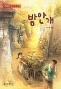 밤안개 초판36쇄