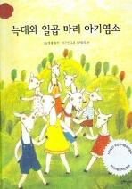 늑대와 일곱 마리 아기 염소(책을 좋아하는 아이 세계명작 6)(양장본 HardCover)