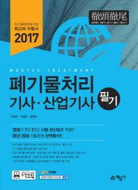 폐기물처리기사 산업기사 필기(2017)(개정판 5판)