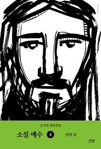 소설 예수. 4: 닫힌 문