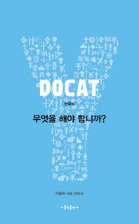 두캣(Docat): 무엇을 해야 합니까?(양장본 HardCover)
