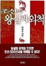 조선의 왕실과 외척