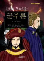 군주론(만화로 독파하는)(독서논술 만화 필독선 18)