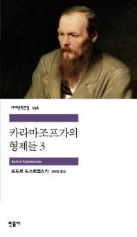 카라마조프 가의 형제들. 3(세계문학전집 156)