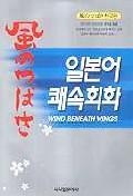 일본어 쾌속회화:바람의 날개(CD포함)