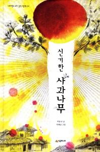 신기한 사과나무(네버랜드 우리 걸작 그림책 34)(양장본 HardCover)