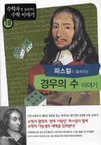 파스칼이 들려주는 경우의 수 이야기(수학자가 들려주는 수학 이야기 18)