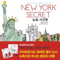 뉴욕 시크릿(New York Secret)
