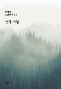 만각 스님(황석영 중단편전집 3)(양장본 HardCover)