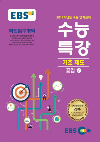 고등 직업탐구영역 기초제도 공업2(2017 수능대비)