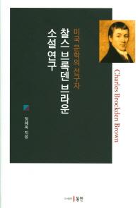찰스 브록덴 브라운 소설 연구(미국 문학의 선구자)(양장본 HardCover)