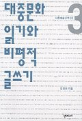 대중문화 읽기와 비평적 글쓰기( 대중예술산책 3) [초판]