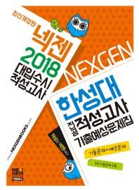 한성대 전공적성고사 기출예상문제집(2018)(넥젠)(개정판)