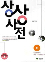 언어영역: 상상사전