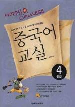 HAPPY CHINESE 중국어교실. 4: 중급(CD1장, 가이드북포함)(Happy Chinese 중국어 교실 시리즈)