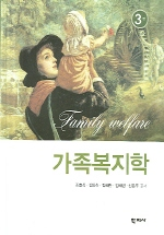 가족복지학(제3판)(3판)(양장본 HardCover)