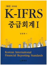K-IFRS 중급회계. 1(2016년)
