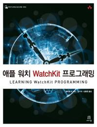 애플 워치 WatchKit 프로그래밍