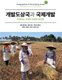 개발도상국과 국제개발(2판)