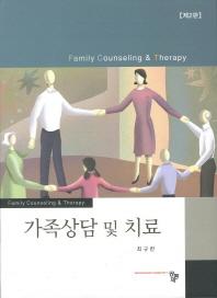 가족상담 및 치료(2판)(양장본 HardCover)
