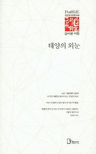 태양의 외눈(리토피아포에지 38)(양장본 HardCover)