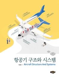 항공기 구조와 시스템
