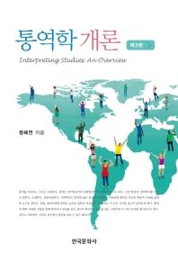 통역학 개론(3판)