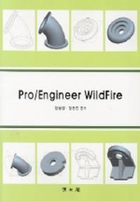 PRO / ENGINEER WILDFIRE