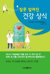 건강 상식(잘못 알려진)(건강의학 솔루션 1)(양장본 HardCover)