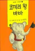 코끼리 왕 바바