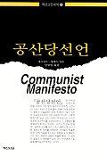공산당선언(백산고전대역 1)