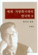 세계 지방화시대의 한국학. 9:학자의 생애