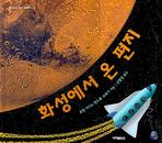 화성에서 온 편지(로렌의 지식 그림책 16)(양장본 HardCover)
