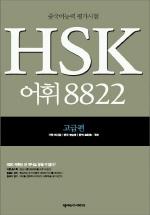 HSK 어휘 8822(고급편)