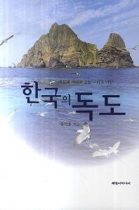 한국의 독도