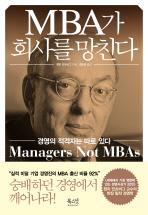 MBA가 회사를 망친다