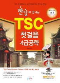 TSC 첫걸음 4급공략(한달에 끝내는)