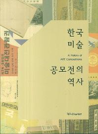 한국 미술 공모전의 역사