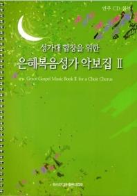 은혜복음성가 악보집. 2(성가대 합창을 위한)(CD1장포함)(스프링)