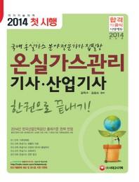 온실가스관리기사 산업기사 한권으로 끝내기(2014)