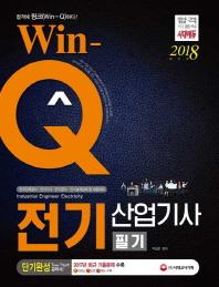 전기산업기사 필기 단기완성(2018)(Win-Q)