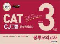 CJ그룹 종합적성검사 봉투모의고사 3회분(2019 하반기)(CAT)
