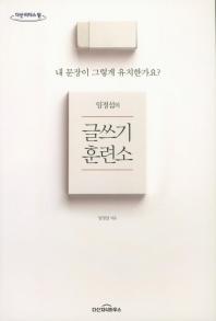 임정섭의 글쓰기 훈련소(큰글자도서)