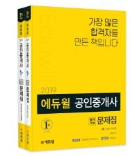 공인중개사 1차 출제가능문제집 세트(2019)(에듀윌)(전2권)