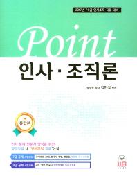 인사 조직론(2017)(Point)
