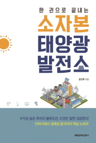 소자본 태양광발전소(한 권으로 끝내는)
